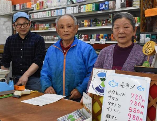 (左から)長男の伊藤敬吾さん、父の敬一さん、母の三知子さん=2018年4月19日、富山県立山町