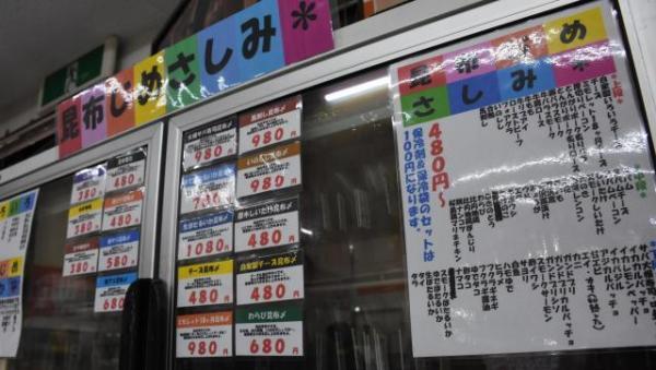 多種多様の昆布じめも販売=2018年4月12日、富山県立山町