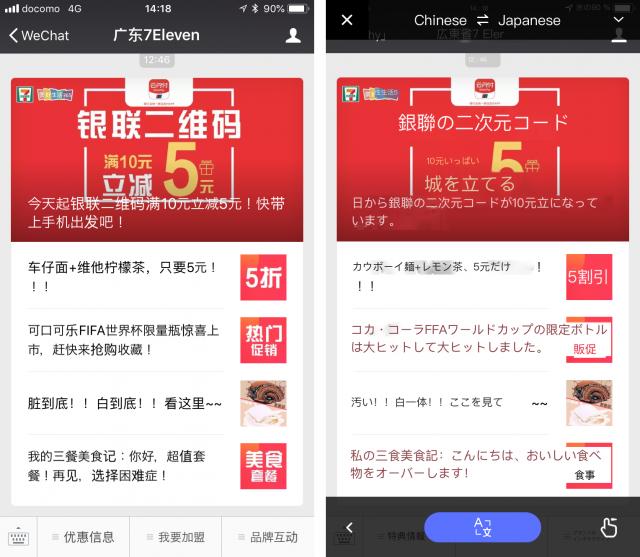 スマホで買い物した店舗から頻繁に届くようになった広告メッセージ(左)を翻訳アプリで変換した結果が右のスクリーンショットです。精度はいま一つですが何をいわんとしているかは推察可能。広範なユーザー層を抱えるチャットサービスを土台に様々なビジネスやサービスが花開いていました
