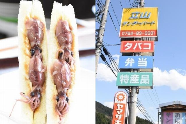 立山連峰のふもとにあるコンビニ「立山サンダーバード」(右)が発売しているホタルイカのサンドイッチ=富山県立山町、竹田和博撮影