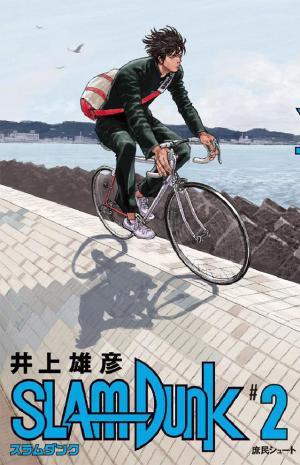 2巻の表紙は流川楓ならではの通学風景が描かれた ©井上雄彦 I.T.Planning,Inc.