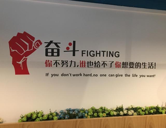 食堂の壁で見かけた「求める生活を実現するために奮闘努力しよう!」と訴える標語