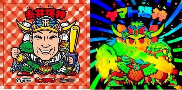 阪神・ロッテ共同企画ビックリマンコラボの「糸井爆神」(左)と、ヤマト爆神(ロッテ提供)