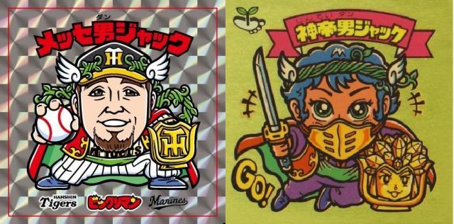 阪神・ロッテ共同企画ビックリマンコラボの「メッセ男ジャック」(左)と、神帝男ジャック(ロッテ提供)