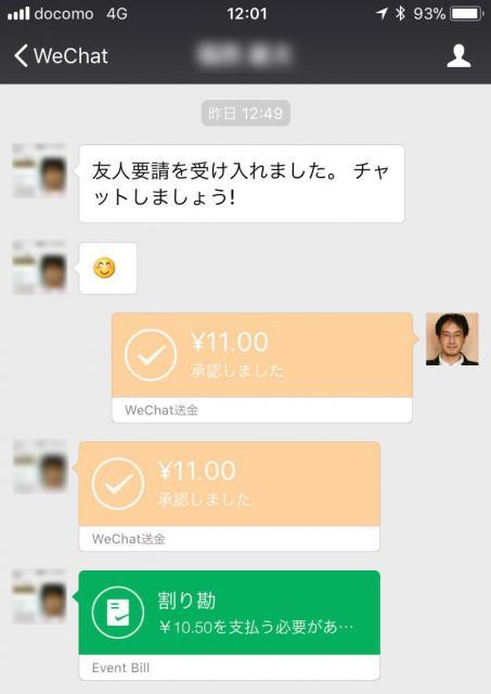 LINEのようなコミュニケーションサービス「WeChat」(運営元によると月間アクティブユーザー数は10億以上とのこと)のスマホ決済画面。知り合ったばかりの相手にすぐお金を送ったり、勘定を割り勘で払ったりすることができました
