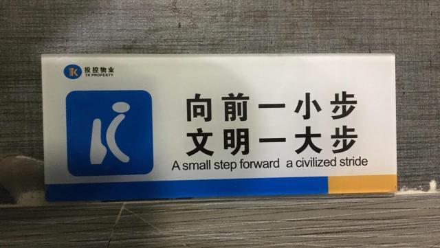 男性用トイレの小便器前によくある「一歩前に」を促す標語。マナーやモラルを向上させようという掛け声はこの国の至るところで鳴り響いているようでした