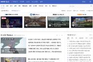 韓国「ネイバーニュース」のトップページ