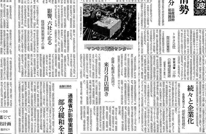 「東京卸売センター」の開業を知らせる朝日新聞1970年2月24日付朝刊
