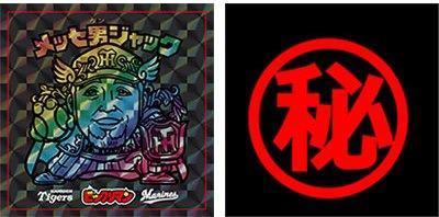 阪神・ロッテ共同企画ビックリマンコラボの「メッセ男ジャック」レアと激レアの画像=ロッテ提供