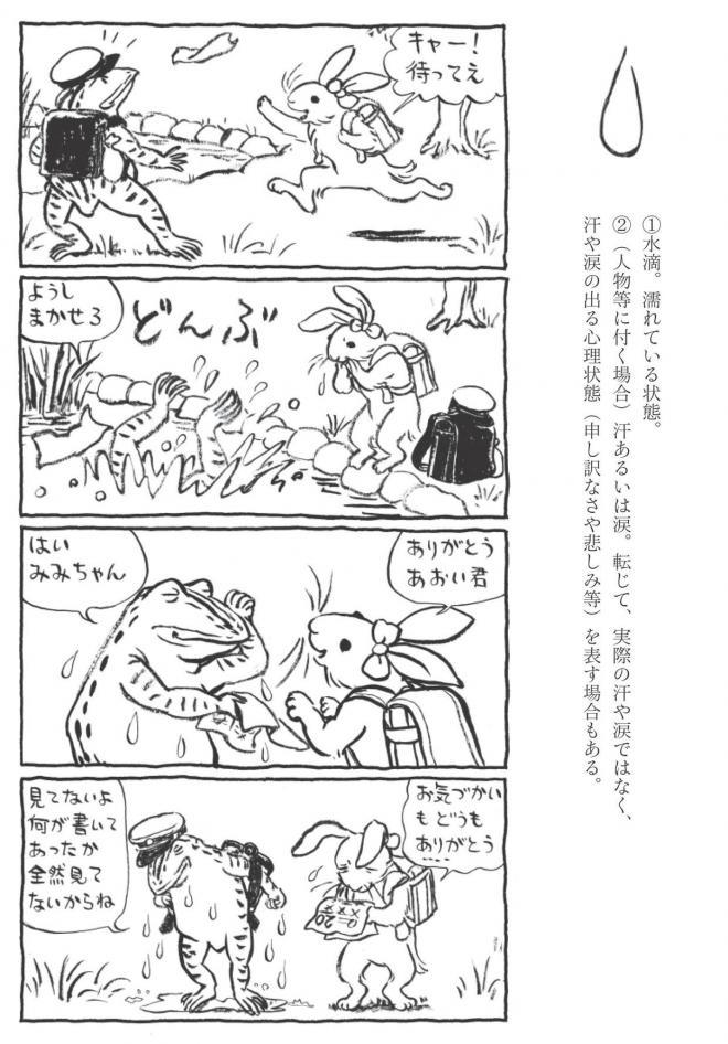 『ギガタウン 漫符図譜』は、4コマ漫画形式になっています