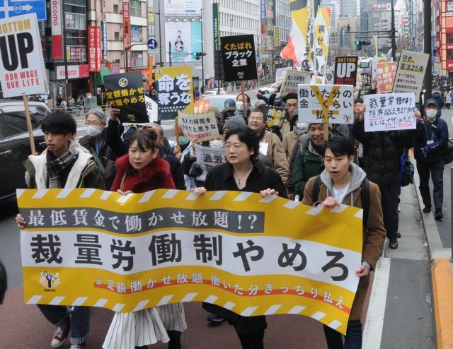 裁量労働制に反対する市民のデモ