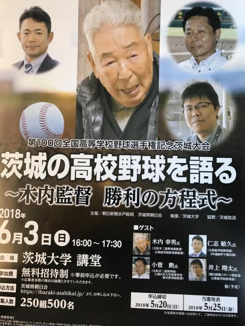 取手二、常総学院両校で全国制覇した木内監督を招いた対談会のポスター