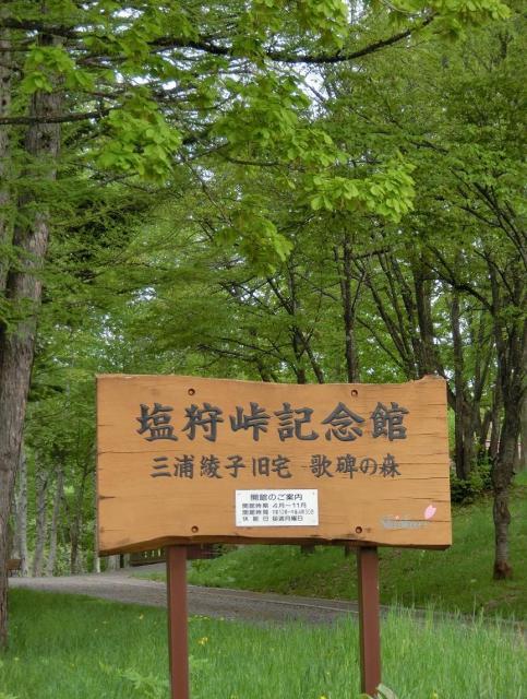 「塩狩峠記念館」がある森