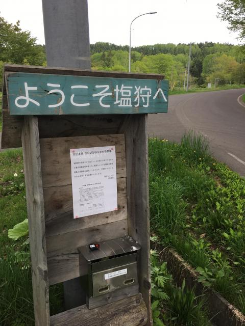 国道から塩狩駅に向かう道路脇に張り出された駅存続のための署名のお願い