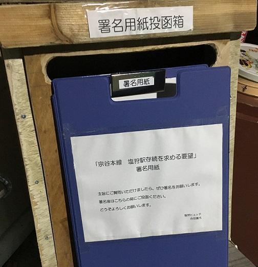 塩狩ヒュッテの玄関前にある署名用紙と投函箱