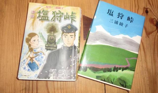 塩狩ヒュッテには、小説「塩狩峠」を始め、三浦綾子さんの作品が多くあった