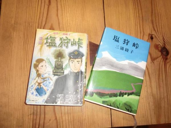 ヒュッテ塩狩には、小説「塩狩峠」を始め、三浦綾子さんの作品が多くあった
