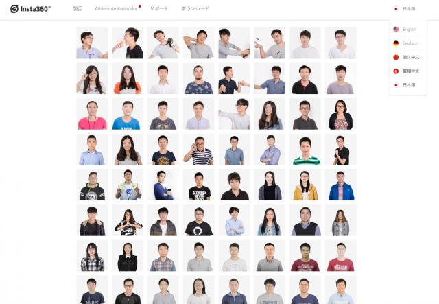 今回訪問した深圳アラシビジョン社の社員紹介ページ。正面を向いた写真の上でマウスカーソルを動かすと、それぞれ茶目っ気あふれるポーズに切り替わる趣向。日本の同世代と変わるところのない、意欲に満ちた愛すべき若者たちでした