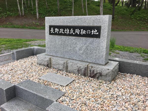 駅前にある「長野政雄記念碑」