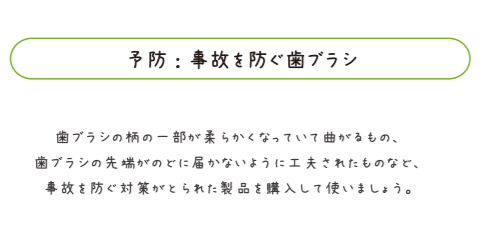 予防するには?=NPO法人Safe Kids Japan「危険の科学 歯ブラシによる事故」から