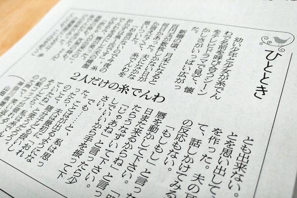新聞に掲載されたくみ子さんの投稿