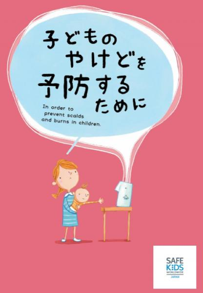 NPO法人Safe Kids Japan「子どものやけどを予防するために」
