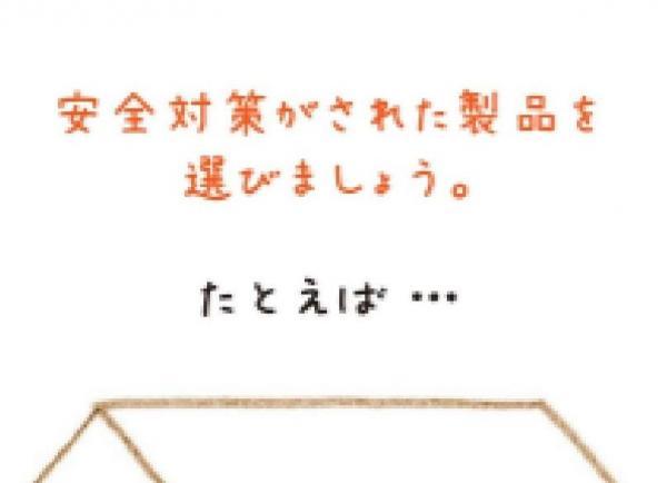 安全対策がされた製品って?=NPO法人Safe Kids Japan「子どものやけどを予防するために」から