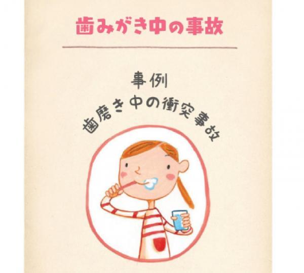 衝突事故もある=NPO法人Safe Kids Japan「危険の科学 歯ブラシによる事故」から