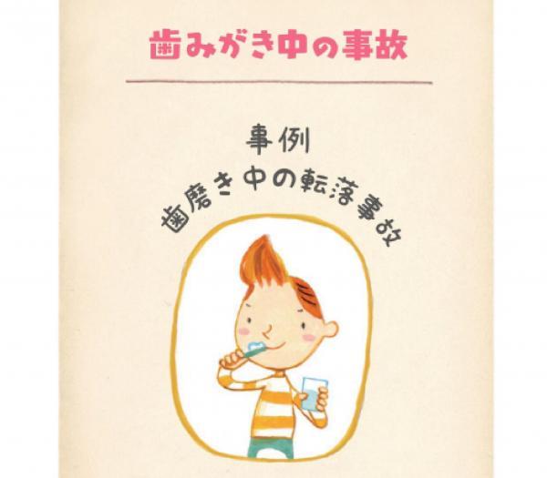歯磨き中、どんな事故が起きてしまう?=NPO法人Safe Kids Japan「危険の科学 歯ブラシによる事故」から
