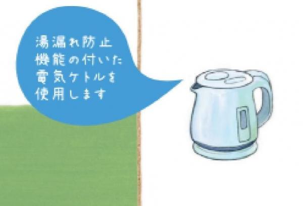 湯漏れ防止機能=NPO法人Safe Kids Japan「子どものやけどを予防するために」から