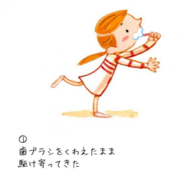 歯ブラシをくわえたまま駆け寄る=NPO法人Safe Kids Japan「危険の科学 歯ブラシによる事故」から