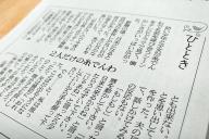 新聞に掲載された山田くみ子さんの投稿