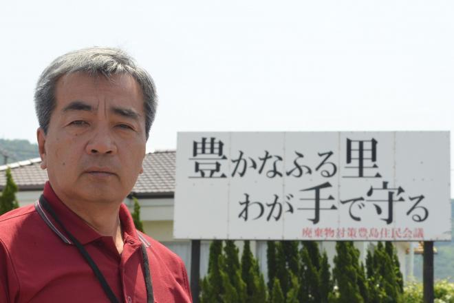 廃棄物を撤去するため闘った石井亨さん