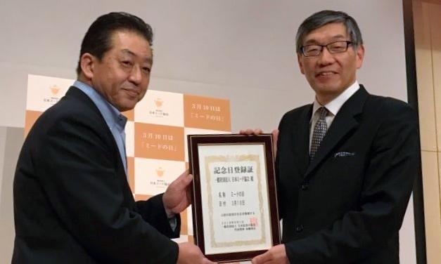 日本ミード協会が制定した「ミードの日(3月10日)」の登録証授与式。右が日本記念日協会の加瀬清志代表理事。ちなみにミードは蜂蜜を原料とする醸造酒で、人類最古のお酒とも言われる。おいしさをより多くの人に味わってもらうために登録。日付は「ミー(3)ド(10)」と読む語呂合わせから=3月6日、東京都、日本記念日協会提供