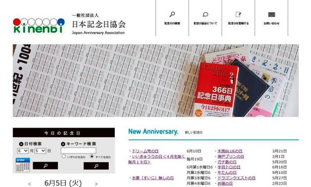 日本記念日協会のホームページ。新たな記念日の一覧を見たり、キーワードから記念日を検索したりできる