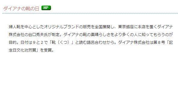 日本記念日協会のホームページに掲載された「ダイアナの靴の日」の説明