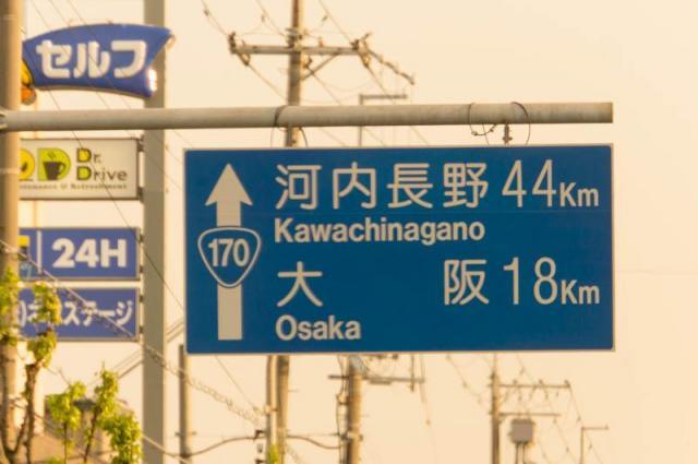 【枚方フォト】ここの大阪の大と阪の間めっちゃあいてますが、これって結構珍しくないですか?