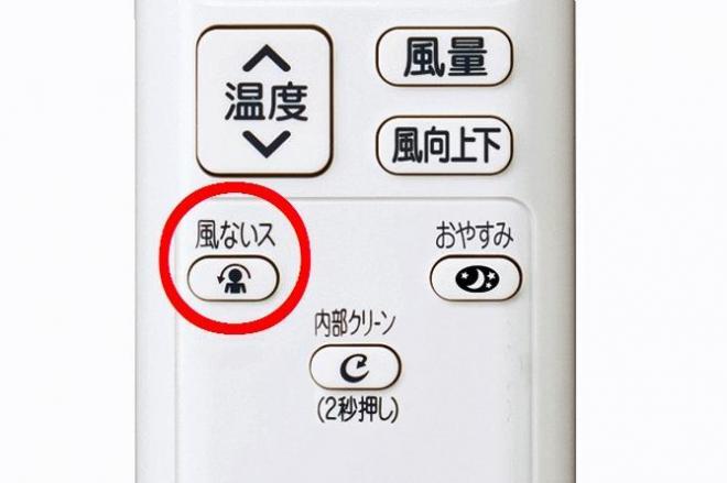赤い丸で囲まれているのが「風ないス」ボタン