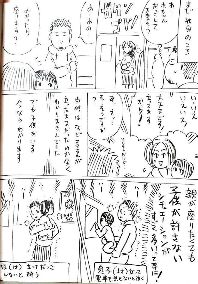 子連れママが電車で座らない理由を描いた横山さんの漫画
