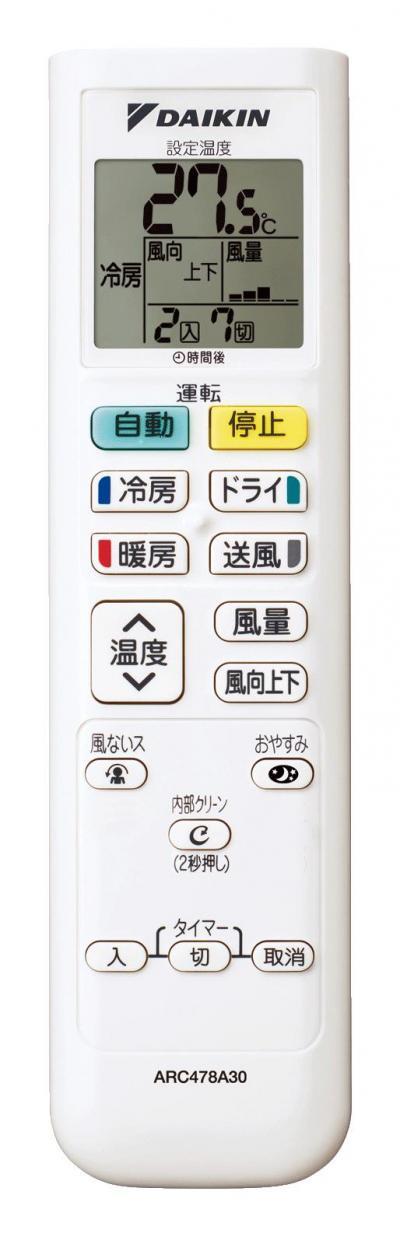 「風ないス」ボタンが付いたリモコン