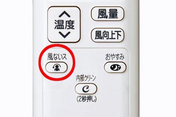 「風ないス」ボタンがついたエアコンのリモコン