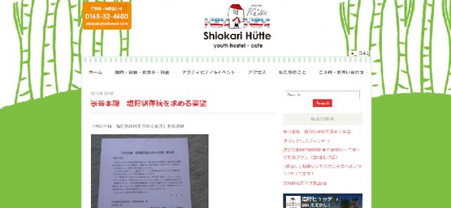 署名を呼びかける塩狩ヒュッテのホームページ