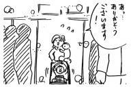 中央線で居合わせた時のことを描いた漫画