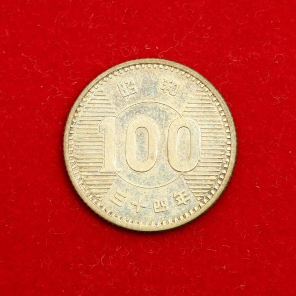 昭和34年の100円玉裏面