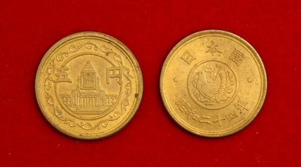 昭和24年の穴のない5円玉