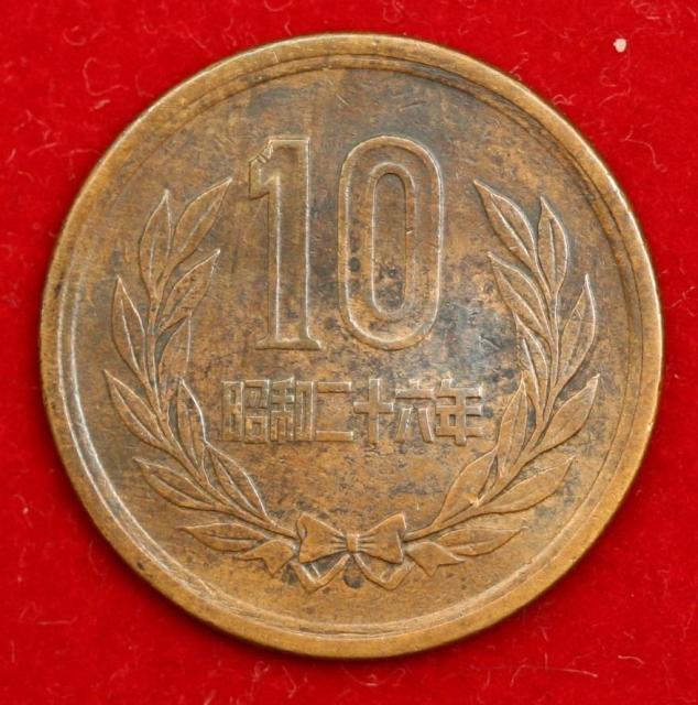 昭和26年の10円玉には算用数字