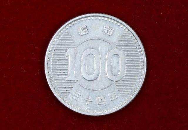 昭和34年の100円銀貨