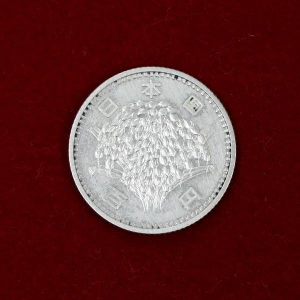 昭和32年の100円玉の表面