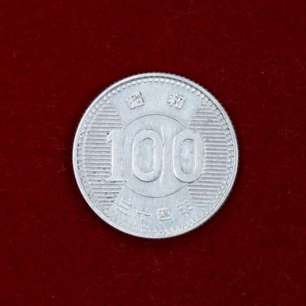 昭和32年の100円玉の裏面