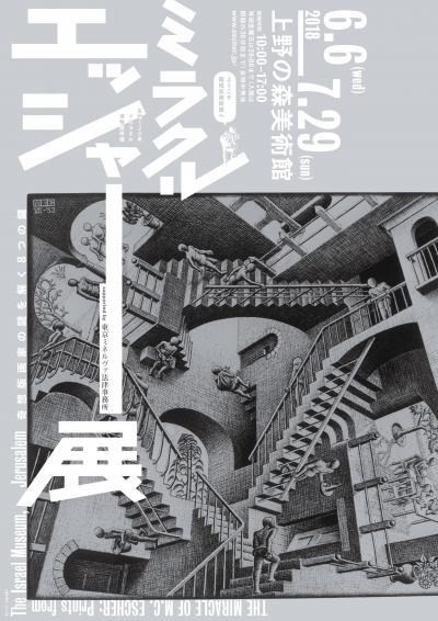 「ミラクル エッシャー展」のパンフレット